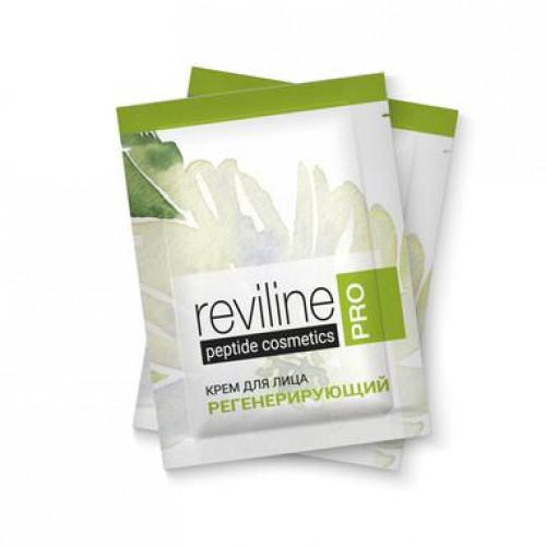 Пробник Reviline PRO, крем для лица (регенерирующий)