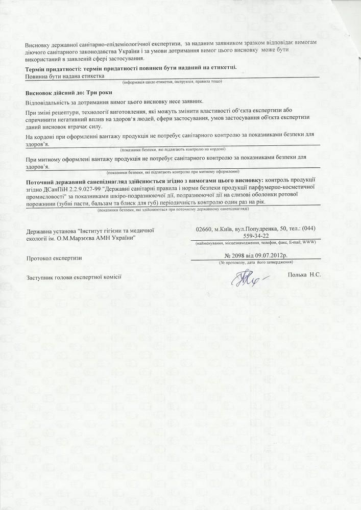 Средства SpaLine, лицензия